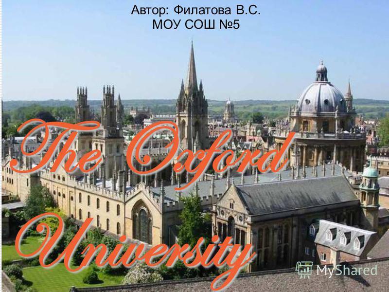 Автор: Филатова В.С. МОУ СОШ 5 The Oxford University