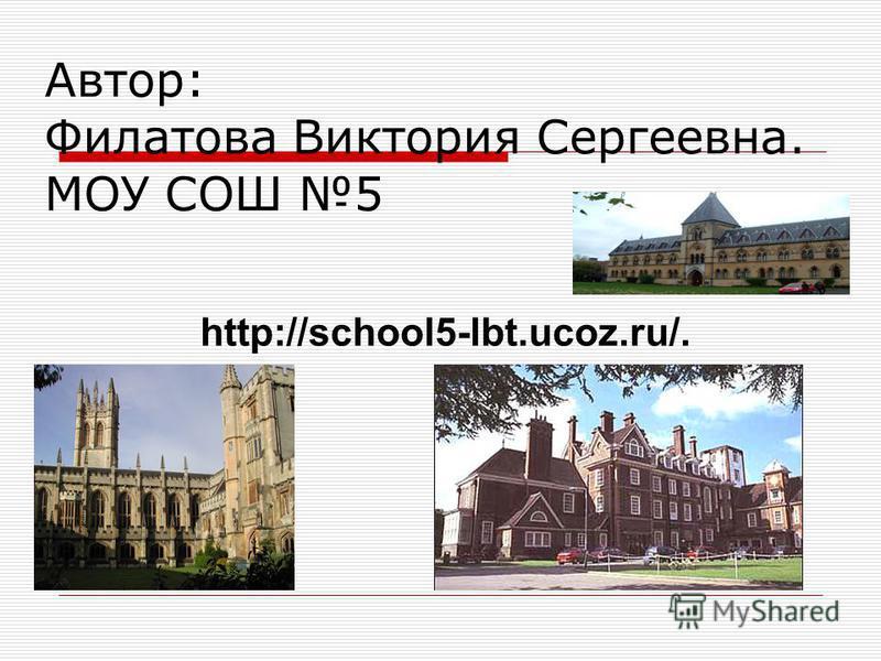 Автор: Филатова Виктория Сергеевна. МОУ СОШ 5 http://school5-lbt.ucoz.ru/.