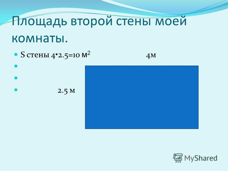 Площадь первой стены моей комнаты. S стены 3 2.50=7.50 м 2 3 м S двери 2 0,8=1.6 м 2 S стены 7.50-1.6=5.9 м 2 2.50 0.8 м 2 м