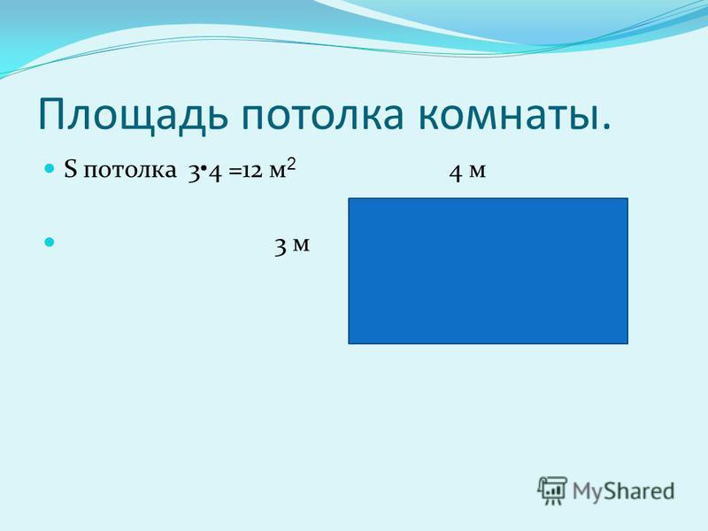Площадь пола комнаты. S пола 43 =12 м 2 4 м 3 м