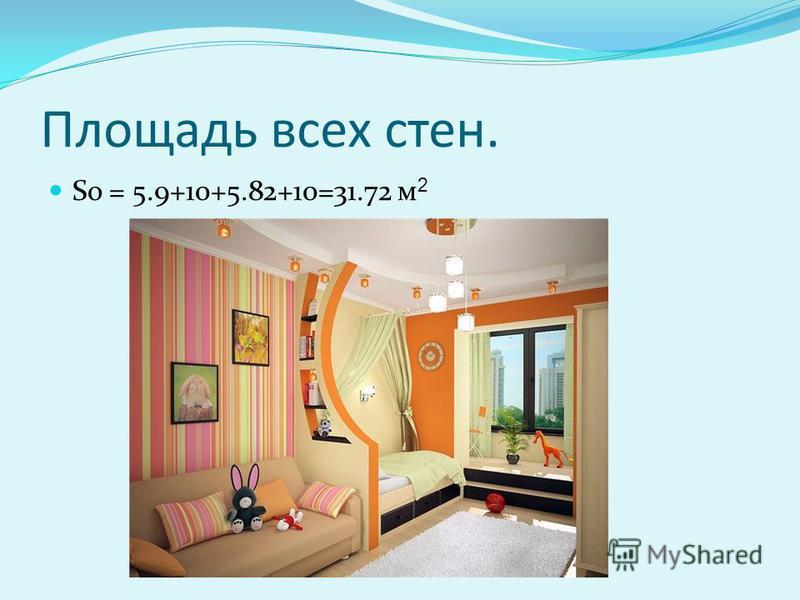 Площадь потолка комнаты. S потолка 34 =12 м 2 4 м 3 м
