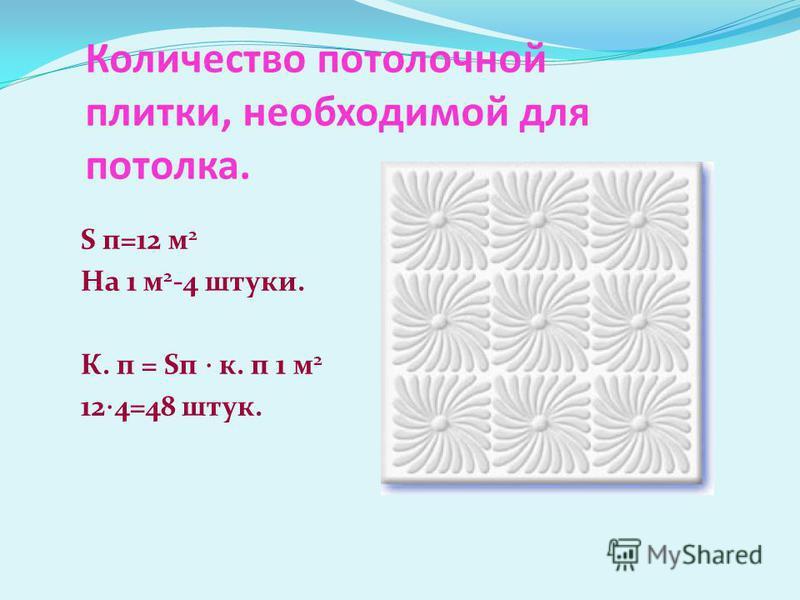 Линолеум для пола. К. линолеума = S п к.линолеума 1 м 2 1 м 2 -300 рублей. 12 300=3600 рублей.