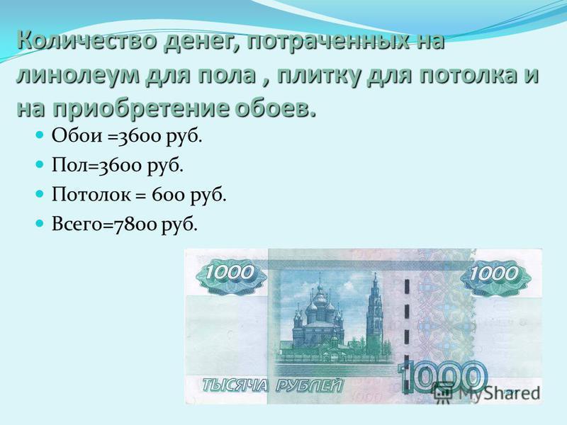 Количество денег для обоев. 1 рульон = 1200 руб. 3 1200 = 3600 руб.