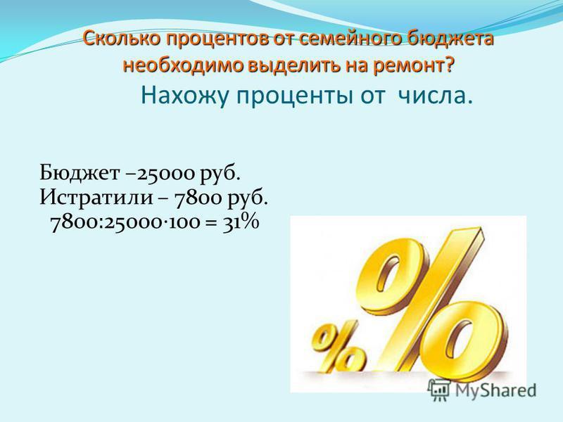 Семейный бюджет. Семейный бюджет составляет 25000 руб. (двадцать пять тысяч рублей в месяц.)