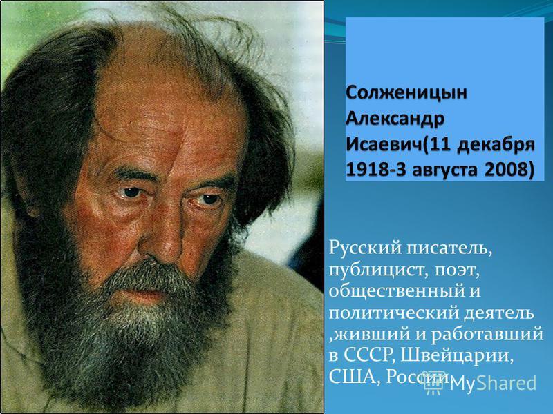 Русский писатель, публицист, поэт, общественный и политический деятель,живший и работавший в СССР, Швейцарии, США, России.