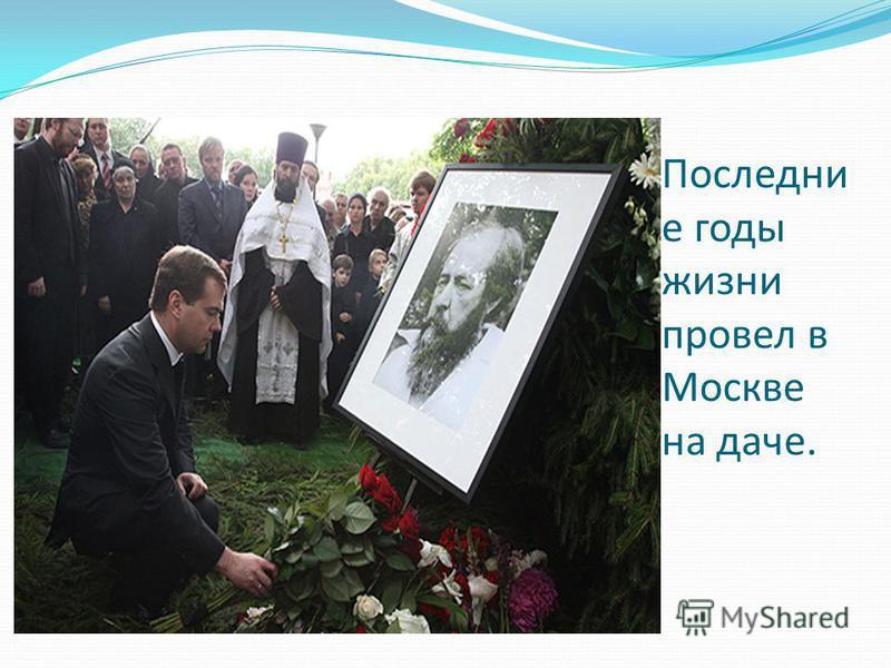 Последни е годы жизни провел в Москве на даче.