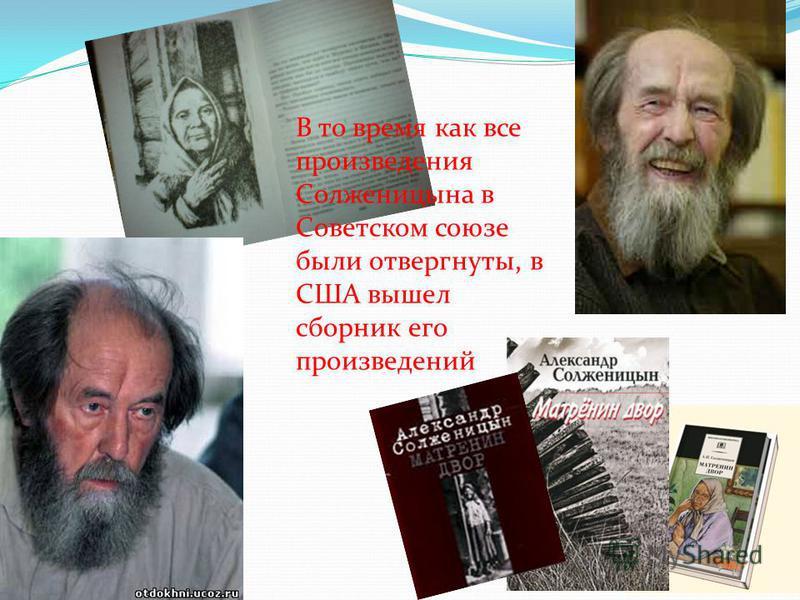 В то время как все произведения Солженицына в Советском союзе были отвергнуты, в США вышел сборник его произведений