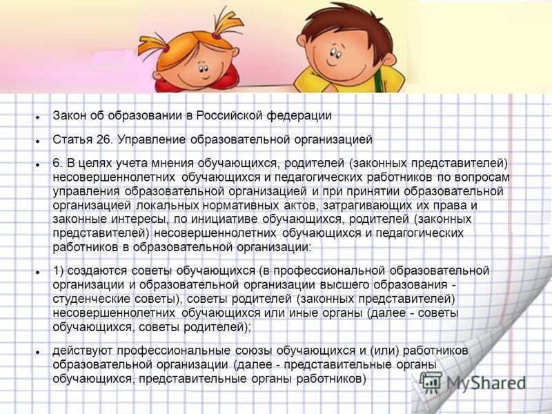 Закон об образовании в Российской федерации Статья 26. Управление образовательной организацией 6. В целях учета мнения обучающихся, родителей (законных представителей) несовершеннолетних обучающихся и педагогических работников по вопросам управления