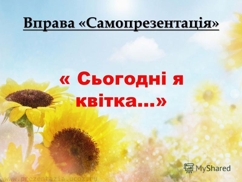 Вправа «Самопрезентація» « Сьогодні я квітка…»