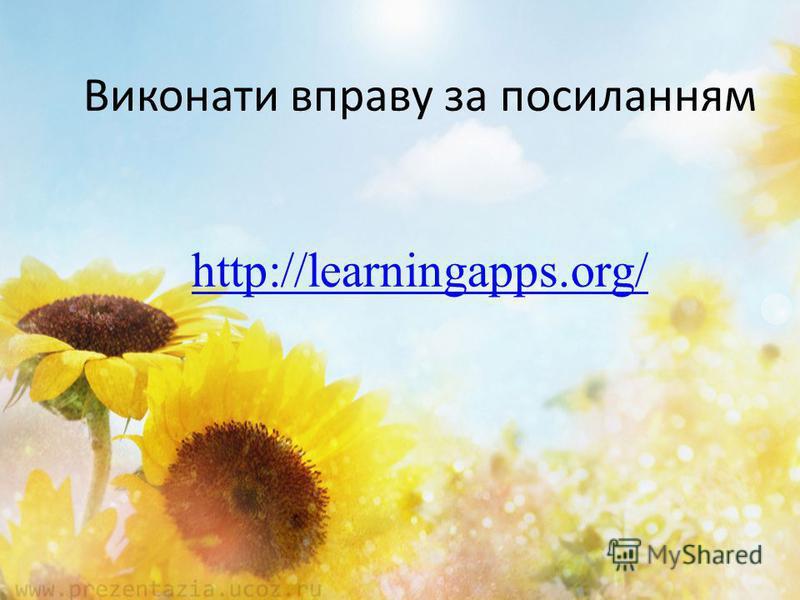 Виконати вправу за посиланням http://learningapps.org/ http://learningapps.org/