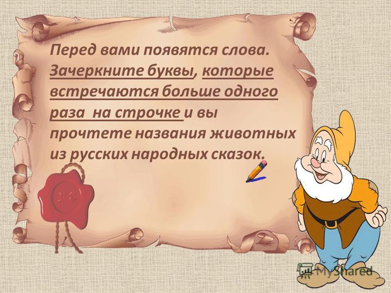 . Баранка, барак, коньки, Василиса, волкодав, икота, стрекоза,волшебник. Баранка, барак, коньки, Василиса, волкодав, икота, стрекоза, волшебник.