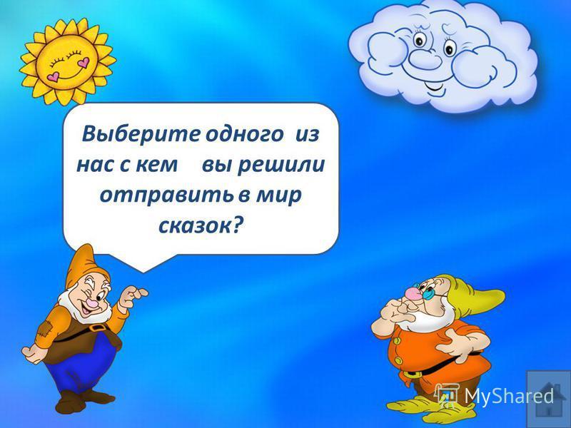 Привет! А я гном- Забывалка! Привет! Я гном- Запуталка ! Мы очень любим русские народные сказки. А кто из Вас знаток сказок? Скоро мы это узнаем! Будьте очень внимательны!