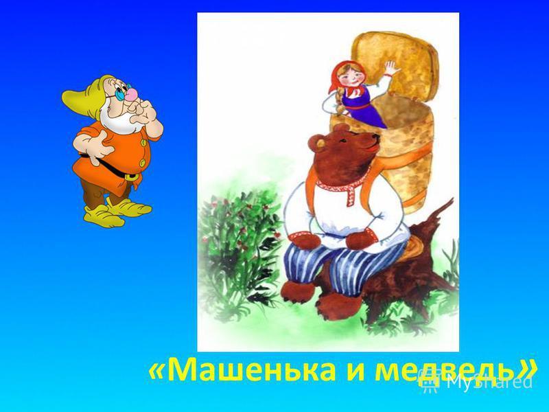 «Пузырь, Соломинка и Лапоть »