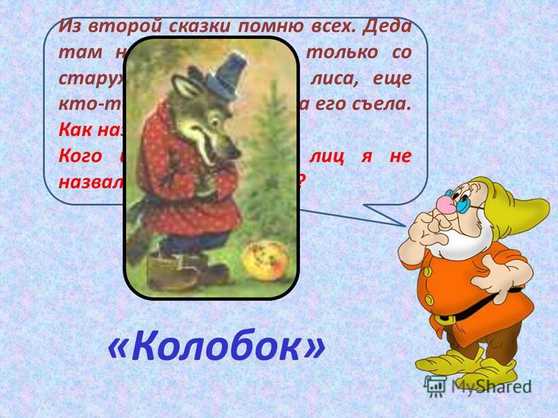 Я прочитал книжку с русскими народными сказками, но названия этих сказок забыл. Помню только, что в первой сказке был: дед, бабка, внучка, Жучка, кошка и еще кто-то. Ну, они ее и вытащили. Как называется эта сказка? Кого из действующих лиц я не назва
