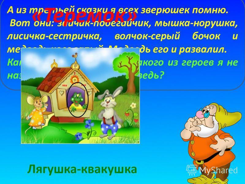 Из второй сказки помню всех. Деда там не было. Старик только со старухой. А еще заяц, лиса, еще кто-то и медведь. А лиса его съела. Как называется сказка? Кого из действующих лиц я не назвал? Кого съела лиса? «Колобок»