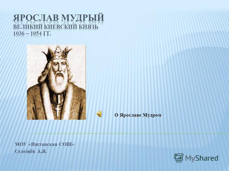 МОУ «Иштанская СОШ» Селезнёв А.Я. О Ярославе Мудром