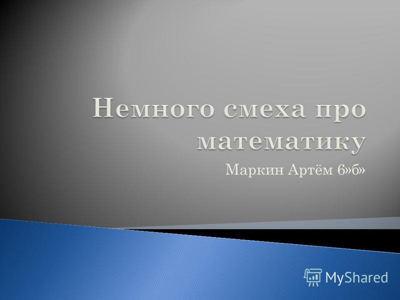 Маркин Артём 6»б»
