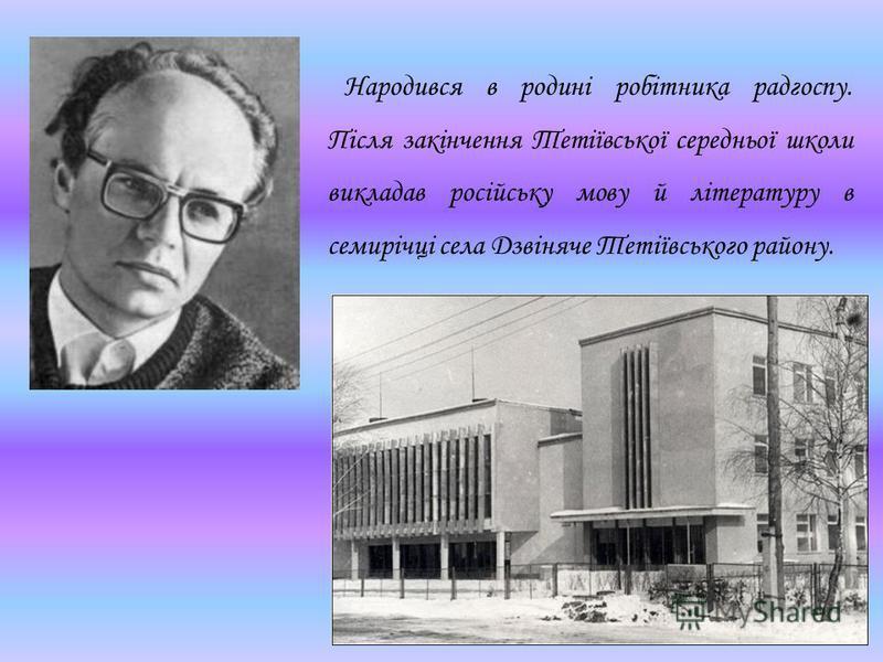 Народився в родині робітника радгоспу. Після закінчення Тетіївської середньої школи викладав російську мову й літературу в семирічці села Дзвіняче Тетіївського району.