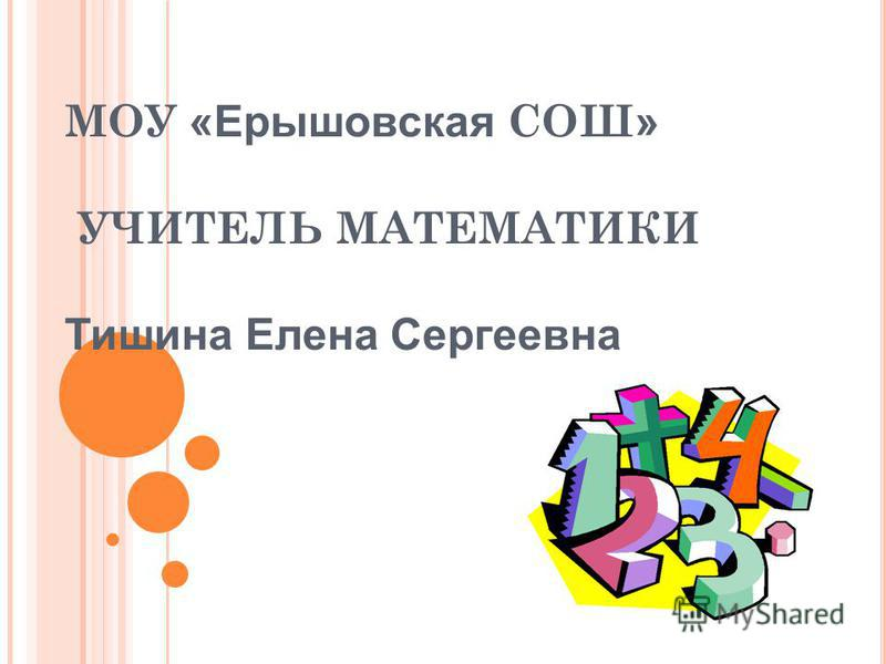 МОУ «Ерышовская СОШ » УЧИТЕЛЬ МАТЕМАТИКИ Тишина Елена Сергеевна