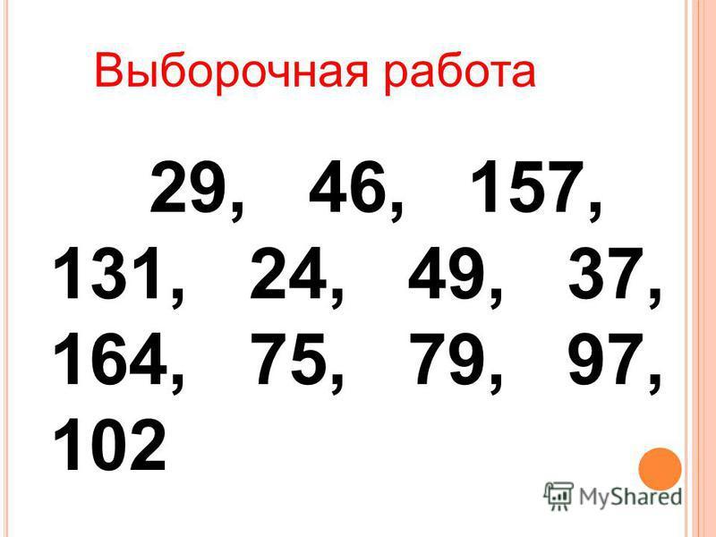 Выборочная работа 29, 46, 157, 131, 24, 49, 37, 164, 75, 79, 97, 102