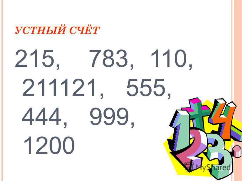 УСТНЫЙ СЧЁТ 215, 783, 110, 211121, 555, 444, 999, 1200
