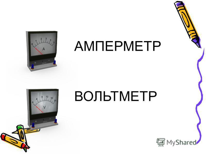 АМПЕРМЕТР ВОЛЬТМЕТР