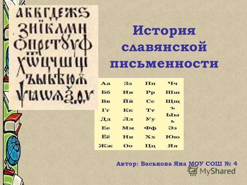 История славянской письменности Автор: Васькова Яна МОУ СОШ 4