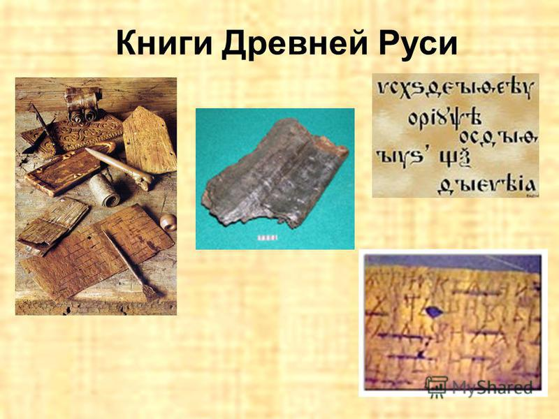 Книги Древней Руси