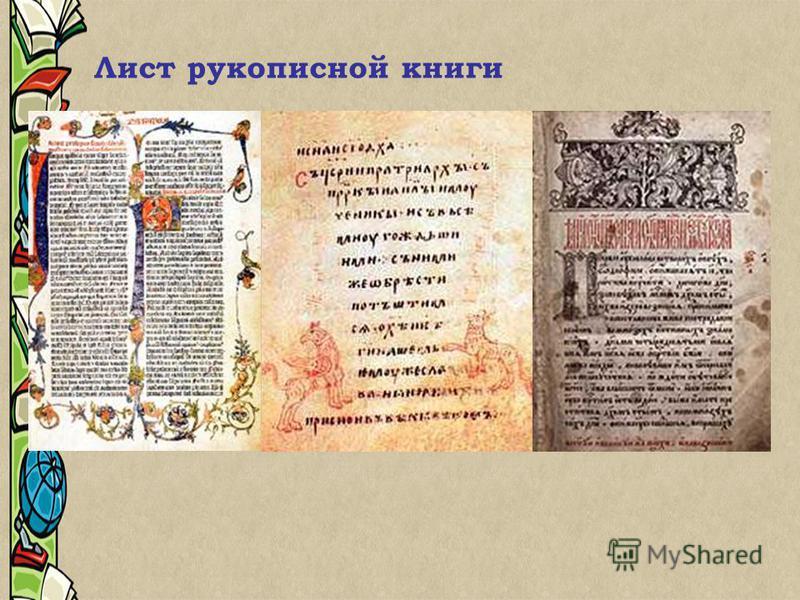 Лист рукописной книги