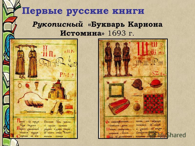 Первые русские книги Рукописный «Букварь Кариона Истомина» 1693 г.