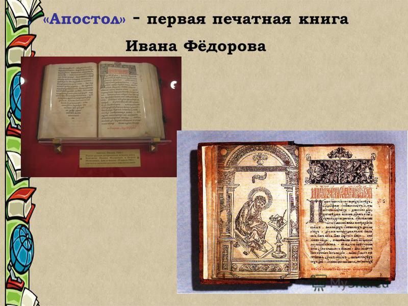 «Апостол» - первая печатная книга Ивана Фёдорова
