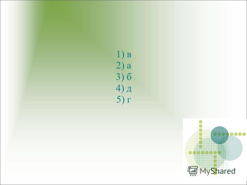 1) в 2) а 3) б 4) д 5) г