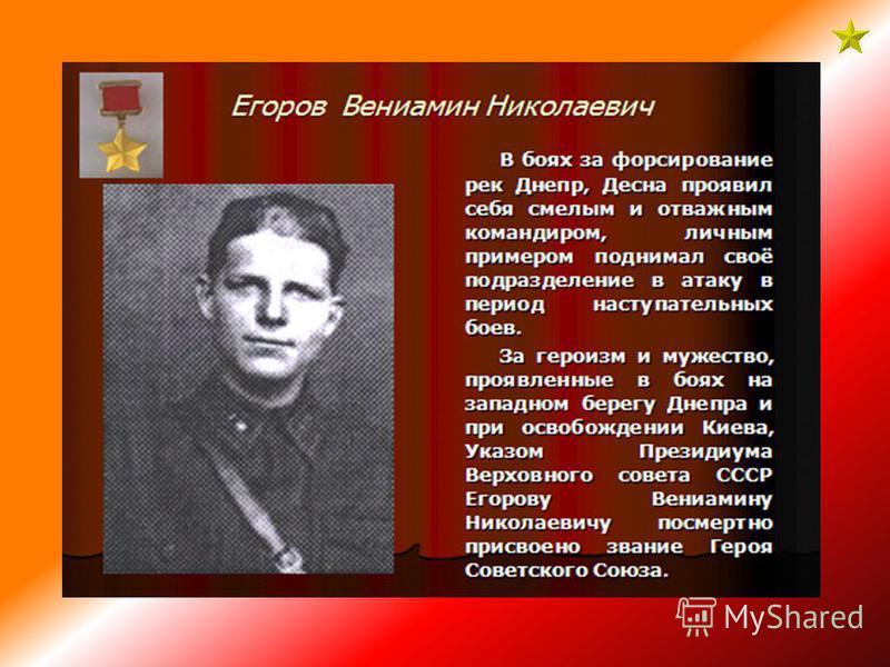 Великая Отечественная война стала суровым испытанием для нашей Родины. При этом она выявила такие замечательные черты советских людей, как массовый героизм на фронте и в тылу, патриотизм и любовь к Родине. Мужественно сражались на фронте и наши земля