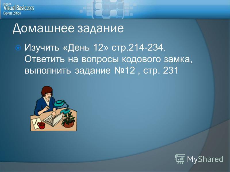 Домашнее задание Изучить «День 12» стр.214-234. Ответить на вопросы кодового замка, выполнить задание 12, стр. 231