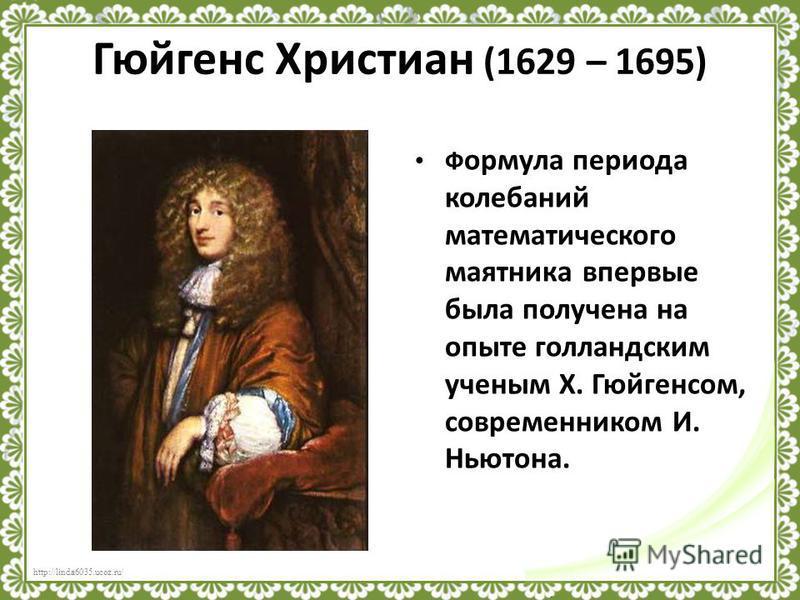 http://linda6035.ucoz.ru/ Сохранилось предание о том, как молодой студент медицинского факультета Галилео Галилей в одно из воскресений 1583 года с интересом следил за качаниями зажженных лампад в церкви. По ударам пульса он определил время, необходи