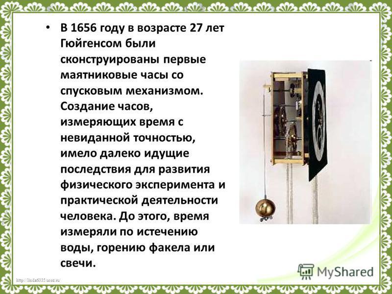 http://linda6035.ucoz.ru/ Гюйгенс Христиан (1629 – 1695) Ф ормула периода колебаний математического маятника впервые была получена на опыте голландским ученым Х. Гюйгенсом, современником И. Ньютона.