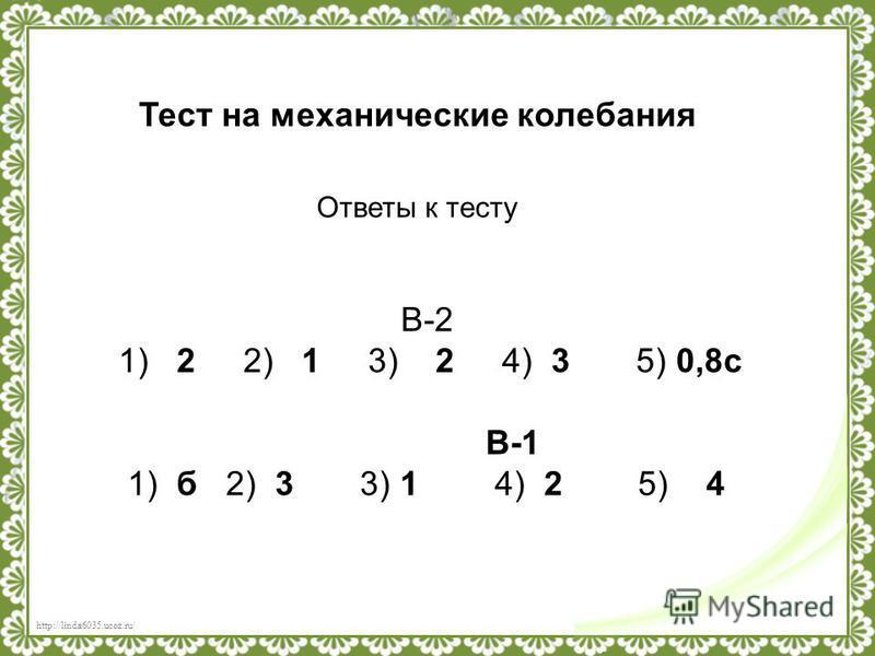 http://linda6035.ucoz.ru/ Колебания играют важную роль в таких ведущих областях техники, как электричество и радио. Выработка, передача и потребление электрической энергии, телефония, радиовещание, телевидение, радиолокация - все эти важные отрасли о