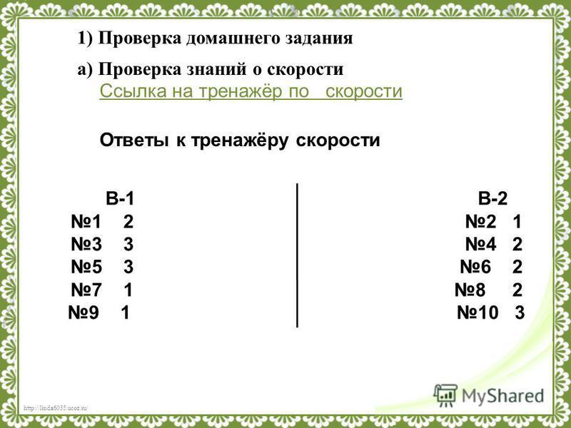 http://linda6035.ucoz.ru/ Науку все глубже постигнуть стремись, Познанием вечного жаждой тянись. Лишь первых познаний блеснет тебе свет, Узнаешь: предела для знания нет.