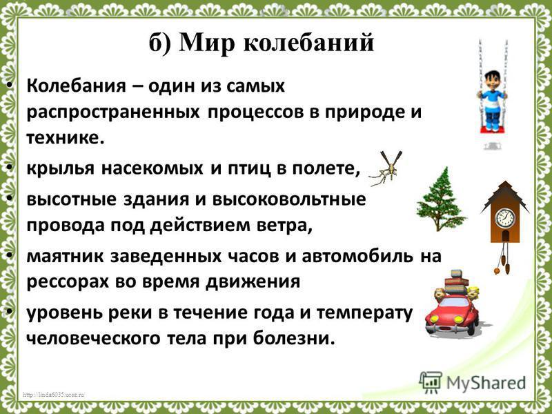 http://linda6035.ucoz.ru/ Рожденный пустыней, Колеблется звук, Колеблется синий На ветке паук. Колеблется воздух, Прозрачен и чист, В сияющих звездах Колеблется лист. Н.А. Заболоцкий