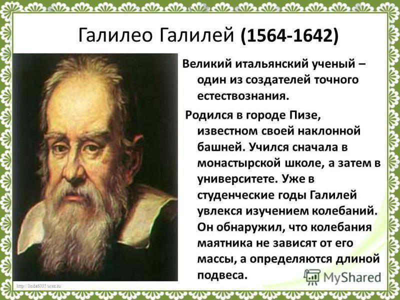 http://linda6035.ucoz.ru/ Шкала различных колебаний