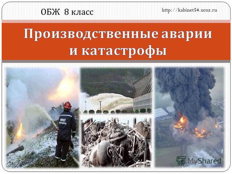 http://kabinet54.ucoz.ru ОБЖ 8 класс