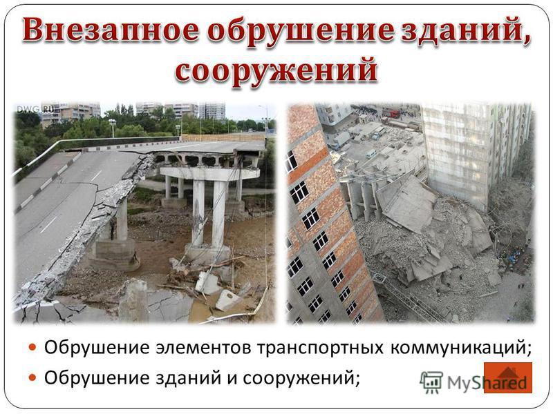 Обрушение элементов транспортных коммуникаций; Обрушение зданий и сооружений;