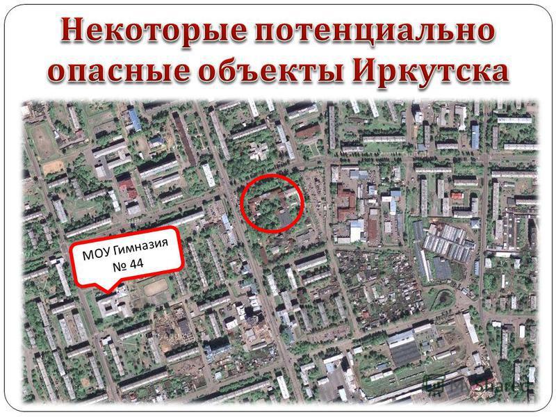 МОУ Гимназия 44
