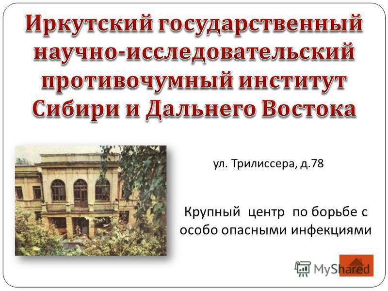 Крупный центр по борьбе с особо опасными инфекциями ул. Трилиссера, д.78