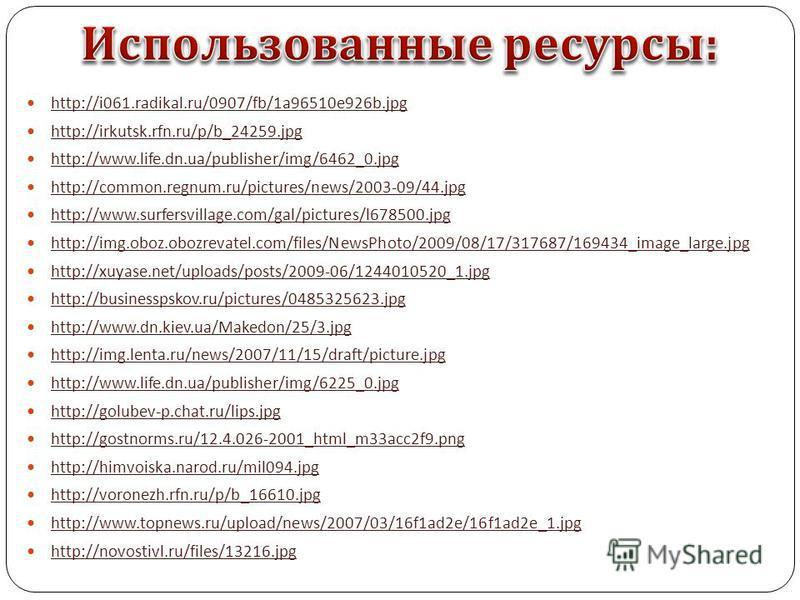 http://i061.radikal.ru/0907/fb/1a96510e926b.jpg http://irkutsk.rfn.ru/p/b_24259. jpg http://www.life.dn.ua/publisher/img/6462_0. jpg http://common.regnum.ru/pictures/news/2003-09/44. jpg http://www.surfersvillage.com/gal/pictures/l678500. jpg http://
