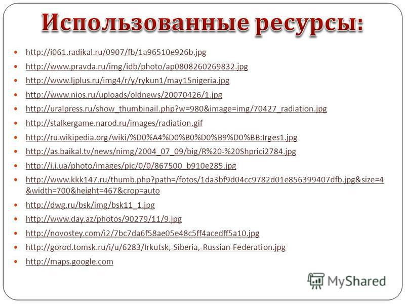 http://i061.radikal.ru/0907/fb/1a96510e926b.jpg http://www.pravda.ru/img/idb/photo/ap0808260269832. jpg http://www.ljplus.ru/img4/r/y/rykun1/may15nigeria.jpg http://www.nios.ru/uploads/oldnews/20070426/1. jpg http://uralpress.ru/show_thumbinail.php?w