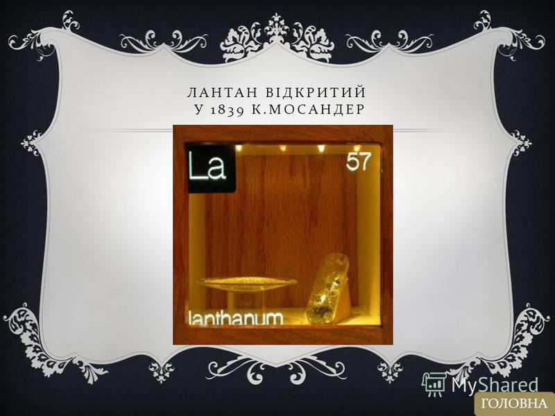 ЛАНТАН ВІДКРИТИЙ У 1839 К. МОСАНДЕР ГОЛОВНА