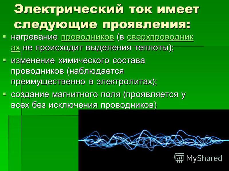 Электрический ток имеет следующие проявления: нагревание проводников (в сверхпроводник ах не происходит выделения теплоты); нагревание проводников (в сверхпроводник ах не происходит выделения теплоты);проводников сверхпроводниках проводников сверхпро