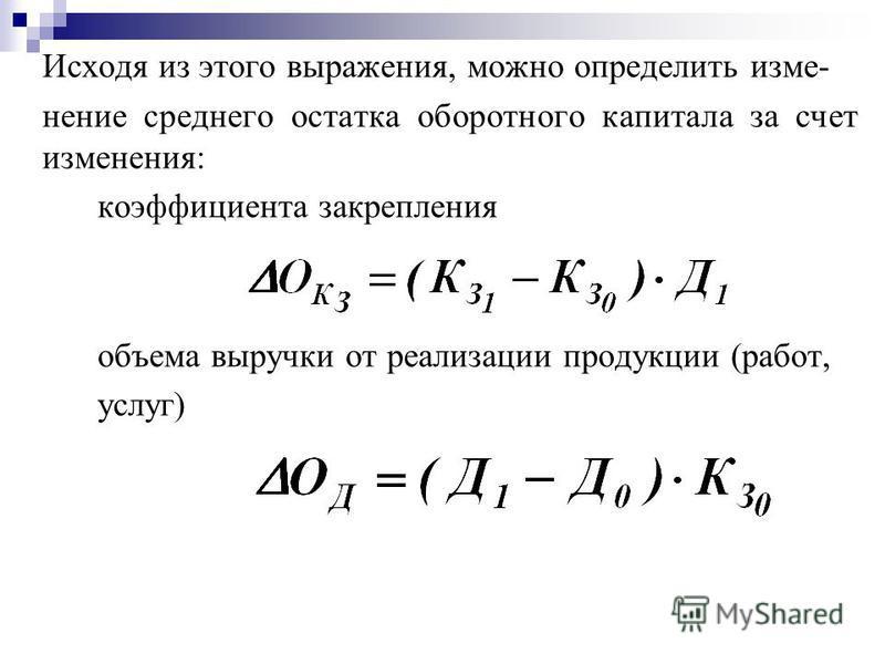 Исходя из этого выражения, можно определить изменение среднего остатка оборотного капитала за счет изменения: коэффициента закрепления объема выручки от реализации продукции (работ, услуг)