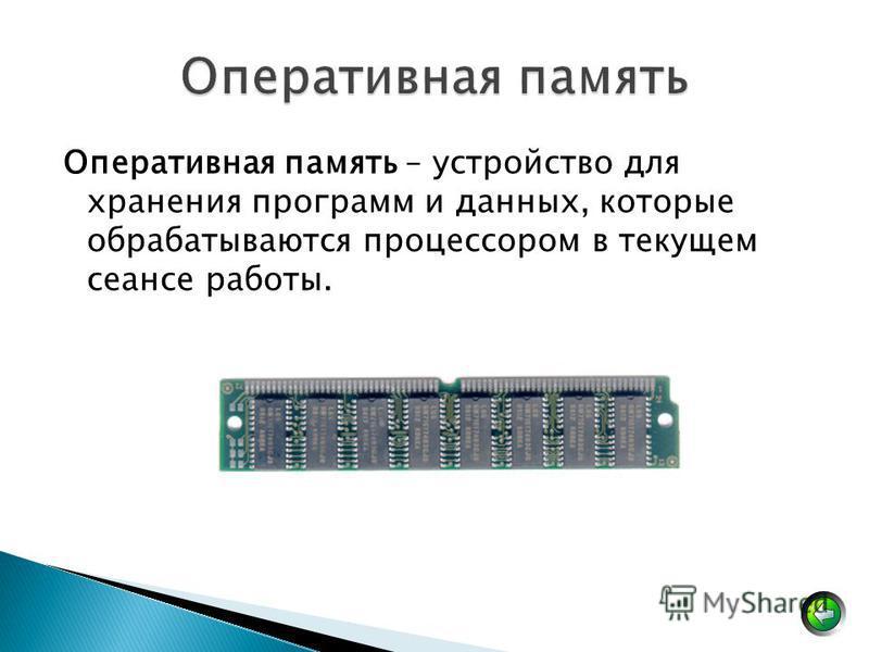 Оперативная память – устройство для хранения программ и данных, которые обрабатываются процессором в текущем сеансе работы.